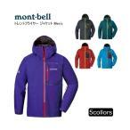 トレントフライヤージャケット メンズ mont-bell モンベル 1128541 ゴアテックスパックライト/軽量/レインウェア