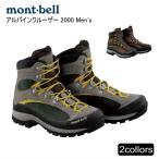 ショッピング登山 mont-bell モンベル アルパインクルーザー 2000 メンズ #1129317 靴/シューズ/登山/トレッキング