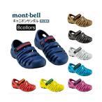 キャニオンサンダル #1129392 mont-bell モンベル ビーチ サンダル/アウトドア 正規販売ディーラー