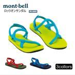 ロックオンサンダル #1129398 mont-bell モンベル ビーチ サンダル/アウトドア 正規販売ディーラー