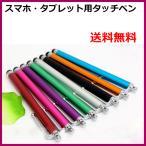 【タッチペン 送料無料】8色 スマホタッチペン/iPhone5 5s 6 PLUS  iPad/iPad2 3 retina  KOBE