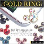 イヤホンジャック ディズニー GOLD RING【送料無料】ジュエリーマウス (全12色)