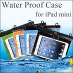 ipad mini 防水ケース(6色)タブレット向け 防水ケース iPad mini Kindle Nexus7 Kobo 7インチまでのタブレット