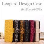 iPhone6 手帳型 ケース iPhone6s ケース レザー アイフォン6s アイフォン6 カバー スマホケース スマホカバー おしゃれ ヒョウ柄 豹柄