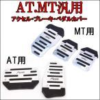 MT車 AT車 汎用 アクセル・ブレーキペダル アルミカバー ノンスリップ オートマ スポーツタイプ ミッション