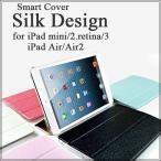 【送料無料】iPad mini /iPad Air2/iPad Air,(iPad mini Retina)用 シルク調スマートレザーケース 全6色