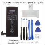 iphone4s バッテリー 交換キット Gold Bull for iPhone 4s バッテリー PSE認証品  取付工具+両面テープ付 2年保証あり