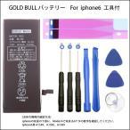 iphone6 �Хåƥ ���å�  Gold Bull for iPhone6 �Хåƥ PSEǧ���ʡ� ���չ����ξ�̥ơ�����