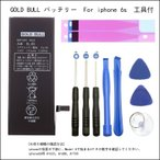 iphone6s バッテリー 交換キット Gold Bull for iPhone6s バッテリー PSE認証品  取付工具+両面テープ付