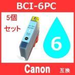 キヤノン・キヤノン 互換インク CANON BCI-6PC(フォトシアン) インキ インク・カートリッジ プリンター