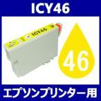 互換インク EPSON ICY46(イエロー)純正互換 インクカートリッジ PX-101・PX-401A・PX-402A・PX-501A・PX-A620・PX-A640・PX-A720・PX-A740・PX-FA700