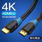 HDMI ケーブル4k  Ver.2.0b 2m 1m 3m 5m フルハイビジョン hdmi2.0 4k 8k 3D メートル ハイスピード 送料無料 av pc 高品質 柔らかい 細線