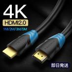 HDMI ケーブル4k  Ver.2.0b 2m 1m 3m 5m hdmi2.0 フルハイビジョン 3D 4k 8k メートル ハイスピード av pc パソコン HiFi 高品質 柔らかい 細線