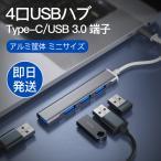 USB ハブ Type-C USB3.0 タイプC 小型 拡張 4ポート 4in1 hub 変換アダプタ アルミ合金製 ノートPC パソコン 充電 TypeC