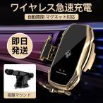 ワイヤレス 充電器 車 車載 スマホホルダー 置くだけ充電 QI 自動開閉式 スタンド iPhone 貼り付け 吸盤 15W マグネット車用