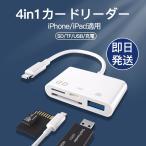 iPhone iPad SD カードリーダー アイフォン Lightning MicroSD tf カード  写真 ビデオ 転送 バックアップ office 読み取り usb 4in1 2in1 ライトニング
