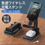 ワイヤレス 充電器 QI iphone airpods スマホスタンド android アンドロイド iphone 12/se/7/ 8 apple watch 置くだけ充電 2台 急速 折り畳み