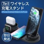 ワイヤレス充電器 iPhone Apple Watch iWatch AirPods Pro 充電器 3in1 7in1 スタンド iPhone12 se se2 8 11 X XR Andriod 置くだけ充電 スマホ QI 急速 高速