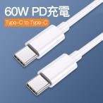 USB-C to Type-C PD タイプC 充電ケーブル 充電器 アダプタ 1M 2M 急速 高速 PC ノートブック60W Switch/Mac Book/iPad /Android HUAWEI/MI/oppo/SAMSUNG