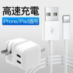 USB 充電器 ACアダプター 2.4A USB2ポート iPhone コンセント 高速充電 PSE認証 電源 アダプタ スマホ ケーブル  急速 アンドロイド チャージャー モバイル