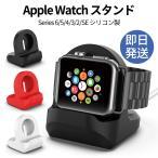 アップルウォッチ AppleWatch iWatch 充電 スタンド 充電器 アクセサー シリコン Series 6 SE 5 4 40mm 44mm 3 2 1 38mm 42mm 卓上 シリコン 対応