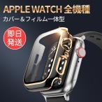 Apple Watch カバー ケース アップルウォッチ フィルム 液晶保護 極薄series6 高級 耐衝撃 フルカバー キラキラ series 6 SE 5 4 3 2 1 40mm 44mm 38mm 42mm
