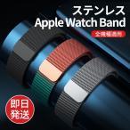 アップルウォッチ バンド Apple Watch ベルト 女性 メンズ 44mm 42mm 40mm 38mm 腕時計 ミラネーゼループ Series 2 3 4 5 6 SE レディース 男性 マグネット