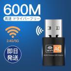 600M 無線 LAN 子機 Bluetooth レシーバー アダプター WiFi ワイヤレス 中継器 中継機 小型 高速 デュアルバンド 600Mps アダプタ カード usb  アクセスポイント