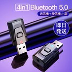 Bluetooth レシーバー 5.0  トランスミッター ブルートゥース 車 usb スイッチ イヤホン AUX アンプ内蔵 送信機 受信機 小型 アダプター 5.1 ワイヤレス 無線