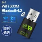 Bluetooth レシーバー 無線lan 子機 WiFi 中継機 中継器 600M usb アダプター ワイヤレス カード switch アンプ内蔵 小型 高速 デュアルバンド PC