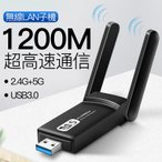 WiFi 無線LAN 子機 1200Mbps USB アダプタ 高速 回転アンテナ  小型 ワイヤレス Windows10/8/7/XP/Vista/Mac対応 ドライバーフリー デュアルバンド