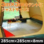 グランドエイトロングset 約3x3m(アルミ折畳みテント用マットアウトドアマット、遮熱シート、ヨガマット、銀マット、断熱シート)(U-P252)