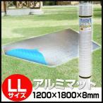 アルミロールマットLLサイズ(U-P852)(テント用マット、アウトドアマット、遮熱シート、ヨガマット、銀マット、プール用マット)