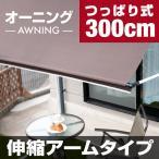 【送料無料 】つっぱりサンシェード300cm(伸縮式アームタイプ) 日よけ オーニング シェード 3m よしず つっぱり式 窓 日よけスクリーン サンシェード ベランダ