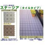 トステム床材【ステージア】 タイルタイプ 10枚セット