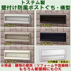 トステム製  壁付け防風ポストぐち 横型 | 郵便ポスト