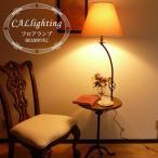 スタンドライト フロアライト ランプ ライト スタンドランプ フロアランプ フロアスタンドライト アンティーク おしゃれ モダン LED 照明 BO2095FL CAL lighting