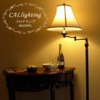 スタンドライト フロアライト スタンドランプ アンティーク ランプ ライト フロアランプ おしゃれ ベッドランプ 高級 LED アメリカン 照明  581SWFL CALlighting