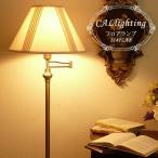 スタンドライト フロアライト モダン アンティーク ランプ ライト フロアランプ おしゃれ 高級 LED 314FLAB CALlighting