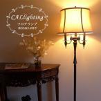 スタンドライト フロアライト スタンドランプ アンティーク ランプ ライト フロアランプ おしゃれ 高級 LED アメリカン BO2443-6WY CAL lighting