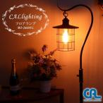 スタンドライト フロアライト アンティーク ランプ ライト フロアランプ おしゃれ 高級 アメリカン 照明 BO-2668FL