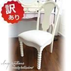 デスクチェア チェア 椅子 白 ホワイト アンティーク アンティーク調 チェアー 白家具 姫 姫系 プリンセス 3832 Inspirations