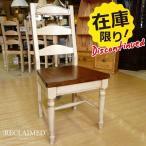 チェア フレンチ カントリー アンティーク調 椅子 イス テーブル ダイニングテーブル デスク パイン材 無垢材 ダイニングチェア CD001 ツートン Plantation