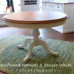 ダイニングテーブル 丸 テーブル 4人用 パイン 天然木