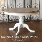丸 ダイニングテーブル パイン 無垢材 白 ホワイト フ