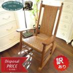 ショッピング処分 【送料無料】【処分品】アウトレット輸入家具 ロッキングチェア 木製 Kennedy Chair ヴィレッジオーク1000
