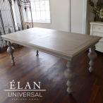 ダイニングテーブル 伸縮 グレー 6人掛け 8人掛け 白 ホワイト シャビーシック フレンチカントリー 高級 アンティーク調 フレンチ テーブル 伸長式 ELAN