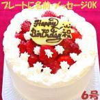 いちご生クリームケーキ6号 誕生日 バースデー アニバーサリー 記念日 いちごケーキ デコレーションケーキ 人気スイーツ メッセージ