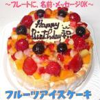 誕生日ケーキ バースデーケーキ ギフトスイーツ プレゼントケーキ メッセージ あすつくケーキ アイスクリームケーキ フルーツアイスケーキ4号