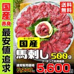 馬刺し 国産 赤身 500g 送料無料 たれ付き 桜肉 低カロリー 健康志向 (100gx5P) ギフト